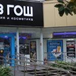 Входная группа магазина Рив Гош Сочи